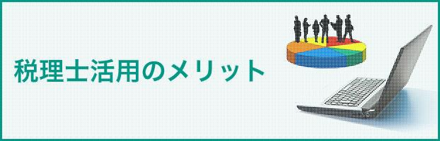 kiji_merit2015