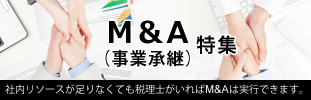 M&A(事業承継)特集