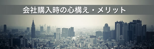 kiji_company_buy2015