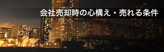 kiji_company_sell2015