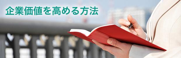 kiji_company_value2015