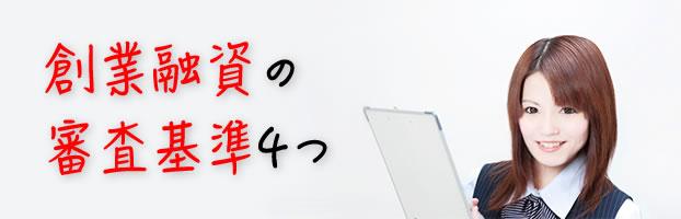 kiji_sogyoyushi2015