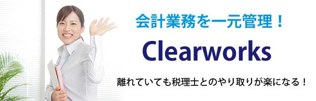 kiji_clearworks2015