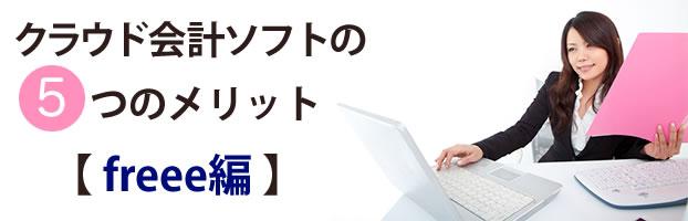 kiji_freee_merit2015