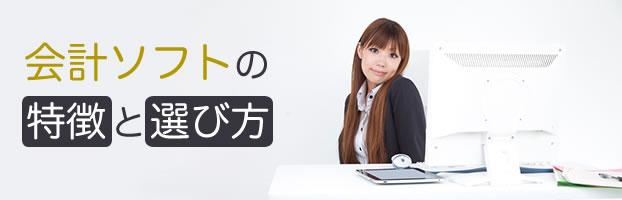 kiji_kaikeisoft2015