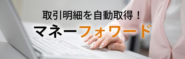 kiji_moneyforword2014