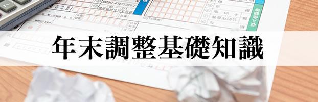 kiji_nenmatsuchosei2015