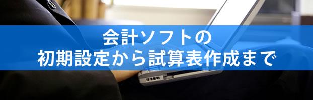 kiji_shokisettei2015