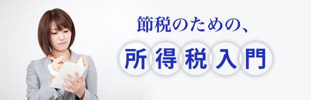 kiji_shotokuzei2015
