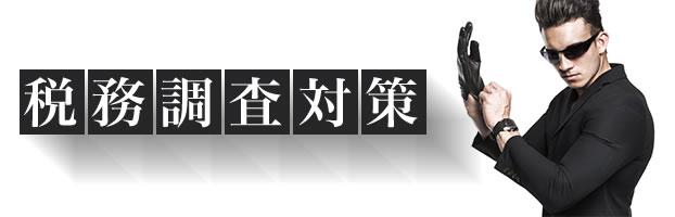 kiji_zeimuchousa2015