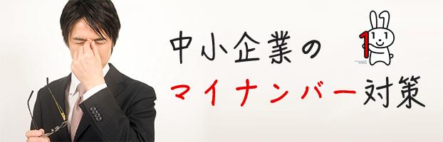 kiji_chusho_mynumber2015
