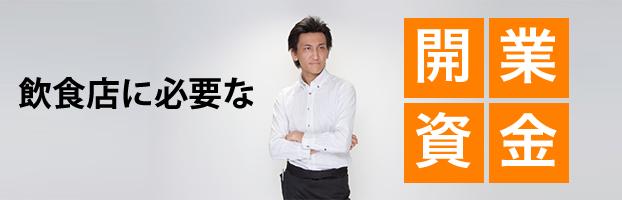 kiji_kaigyoshikin2015