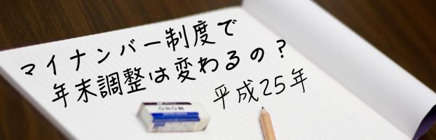 kiji_mynumber_nenmatsu2015