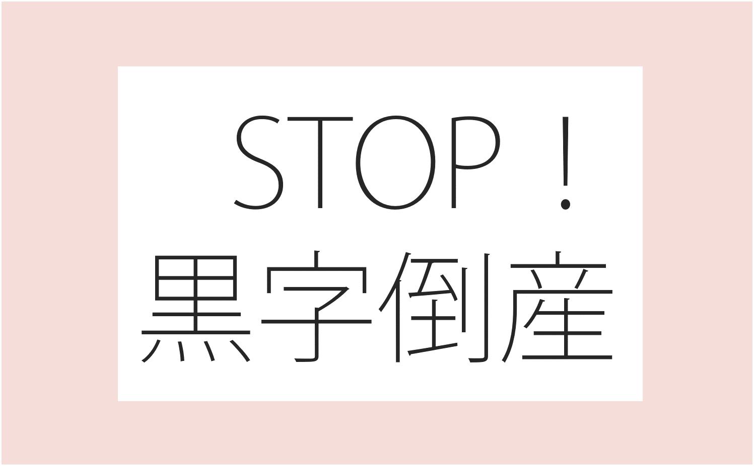 stop_surplus_bankruptcy